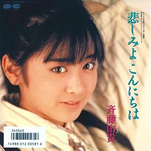 Kanashimi yo Konnichi wa