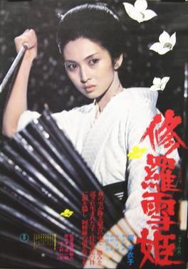 修羅雪姫 poster