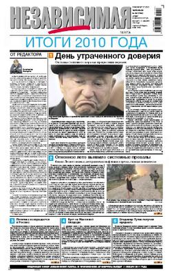 Nezavisimaia Gazeta Russian 112