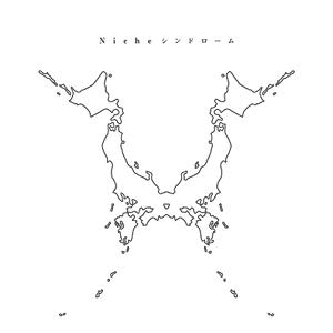 <i>Niche Syndrome</i> 2010 studio album by One Ok Rock