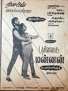 <i>Punnagai Mannan</i> 1986 film by K. Balachander