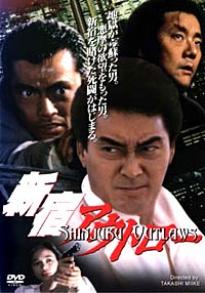 <i>Shinjuku Outlaw</i> 1994 Japanese film directed by Takashi Miike
