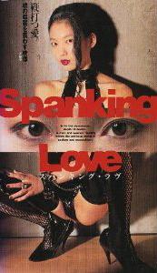 <i>Spanking Love</i> Japanese film