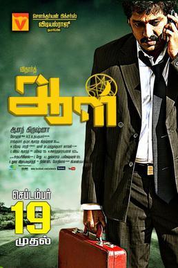 Aal (2014) [Tamil] DM