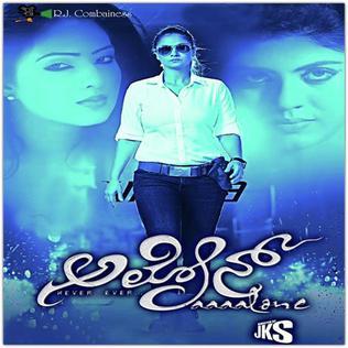 <i>Alone</i> (2015 Kannada film)