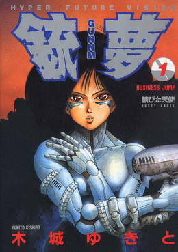 Battle Angel Alita the comic