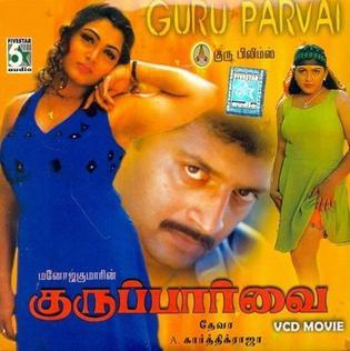 Guru Paarvai - Wikipedia