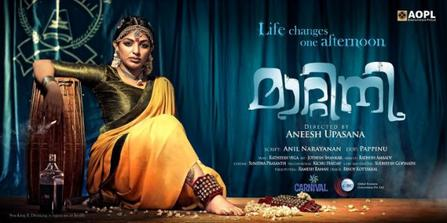 mattini malayalam movie song ayalathe veetile mp3