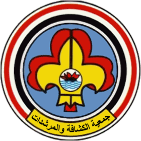 Yemen Scouts and Guides Association
