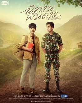 A Tale of Thousand Stars promotional banner, two men stand in front of mountains