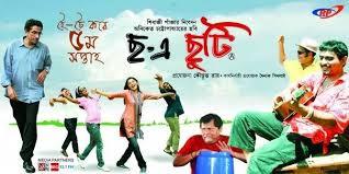 <i>Chha-e Chhuti</i>