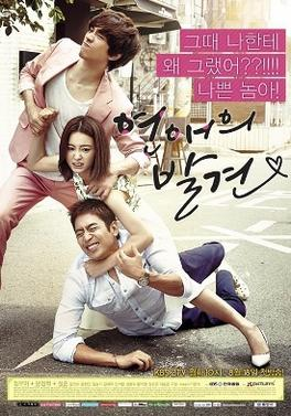 دانلود سریال کره ای اکتشاف عشق