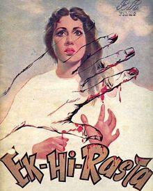 <i>Ek Hi Raasta</i> (1956 film) 1956 Indian film