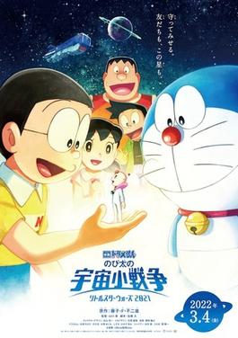 Doraemon Nobita S Little Star Wars 2021 Wikipedia