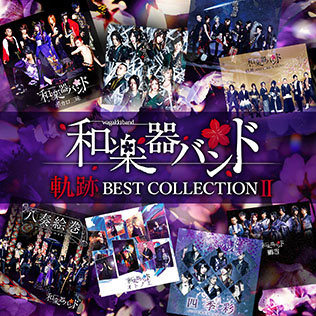 <i>Kiseki Best Collection II</i> 2020 compilation album by Wagakki Band