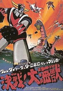 <i>Grendizer, Getter Robo G, Great Mazinger: Kessen! Daikaijuu</i> 1976 film by Masayuki Akehi