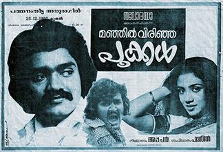 <i>Manjil Virinja Pookkal</i> 1980 film directed by Fazil