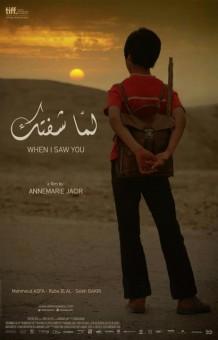 I Saw You (????) movie