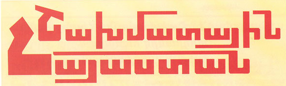 http://upload.wikimedia.org/wikipedia/en/1/10/%22Chess_in_Armenia%22_magazine_logo.png