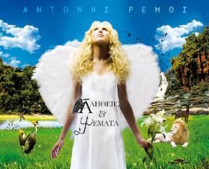 <i>Alithies & Psemata</i> 2008 studio album by Antonis Remos