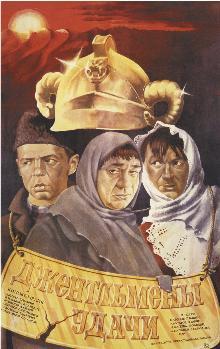 Dzhentlmeny udachi poster.jpg