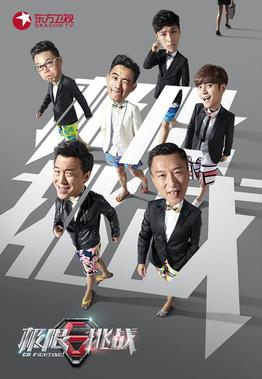 Go Fighting poster.jpg