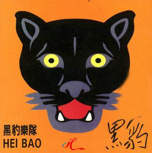 <i>Heibao</i> (album) 1992 album by Chinese rock band Black Panther