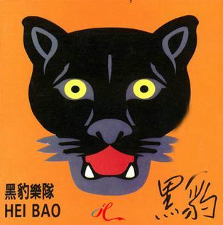 <i>Heibao</i> (Black Panther album) 1991 studio album by Black Panther