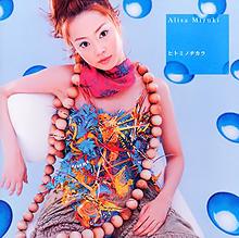 Hitomi no Chikara