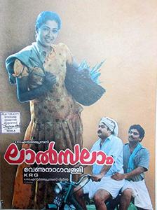 <i>Lal Salam</i> (1990 film) 1990 Indian film