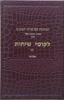 <i>Likkutei Sichos</i> Chabad book