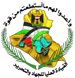 Logo of the Supreme Command for Jihad and Liberation.png