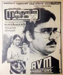 available shop best sellers order Mundhanai Mudichu - Wikipedia