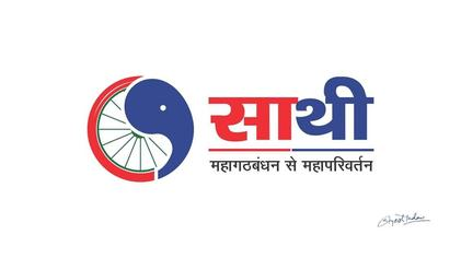Mahagathbandhan - Wikipedia