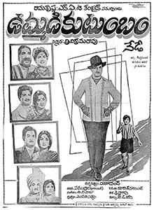 <i>Ummadi Kutumbam</i> 1967 Indian film