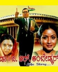 <i>Dr. B. R. Ambedkar</i> (film) 2005 Indian Kannada-language film by Sharan Kumar Kabbur