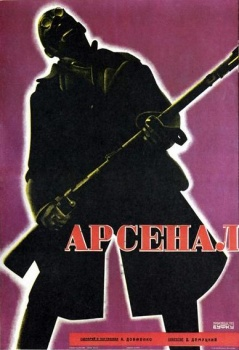 Arsenal Film