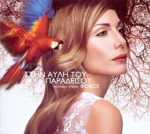 <i>Stin Avli Tou Paradeisou</i> 2004 studio album by Despina Vandi