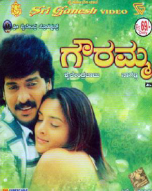 <i>Gowramma</i> 2005 Indian film directed by Naganna