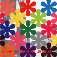 Resultado de imagen para Pizzicato five Happy End of You (remix album, 1998)