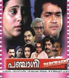 <i>Panchagni</i> 1986 Indian film