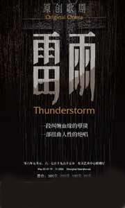 <i>Thunderstorm</i> (opera) opera