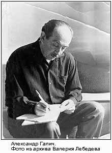 Alexander Galich (writer) Soviet musician and writer