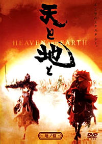 Heaven and earth film.jpg