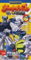 Cubra la imagen de la canción Power Up Turtles por Hironobu Kageyama