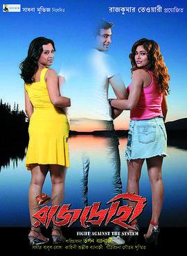 Rajdrohi movie poster