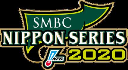 2020 Japan Series Logo.png