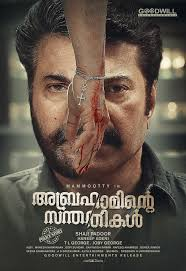 <i>Abrahaminte Santhathikal</i> 2018 Indian film directed by Shaji Padoor