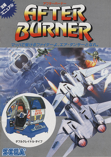 Japanese arcade flyer of After Burner.