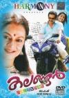 <i>Calendar</i> (2009 film) 2009 film directed by Mahesh